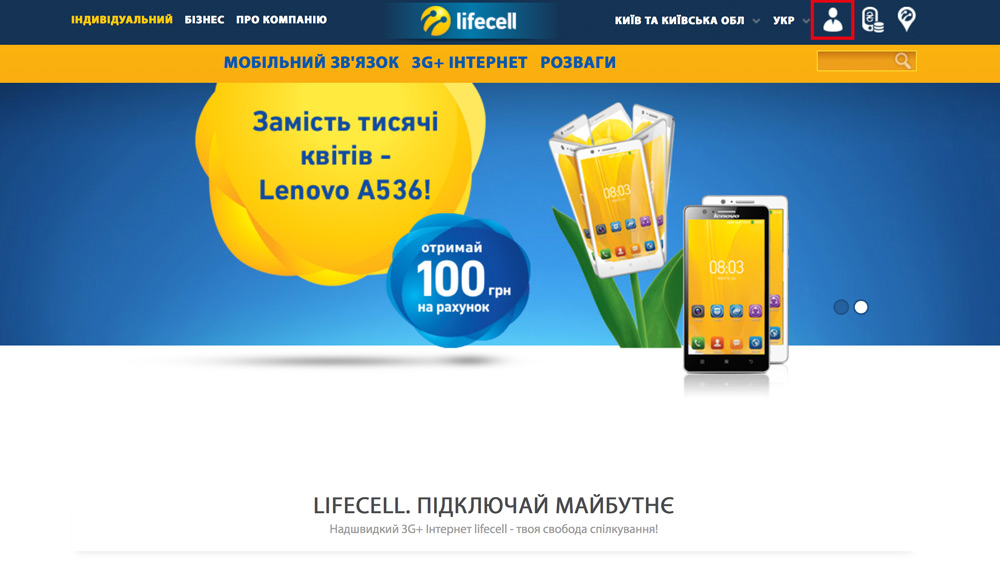 lifecell_off_1